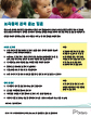 Korean – Common questions to ask a child care provider